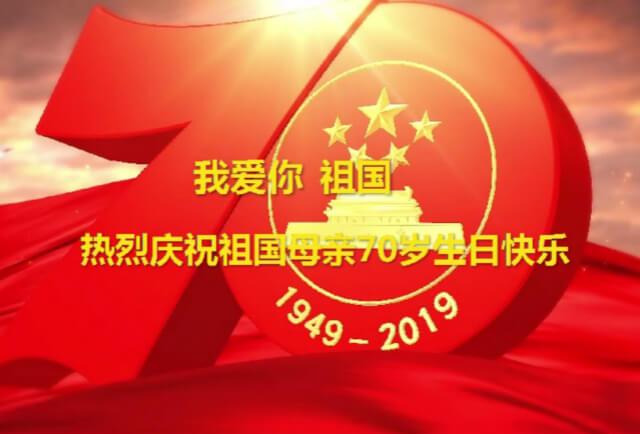 我爱你中国,左右手祝福祖国70华诞