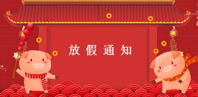 左右手家具安装公司2019年春节放假通知