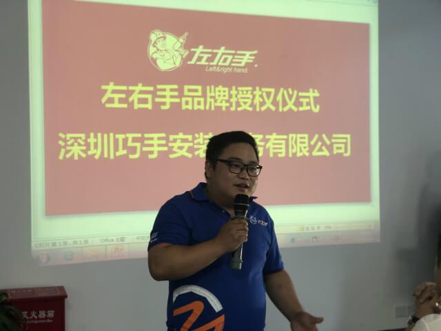 左右手深圳加盟商巧手安装服务公司|品牌商后端安装团队的转型之路