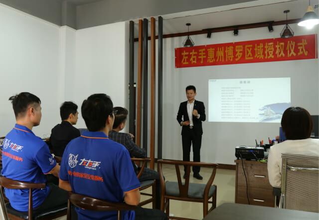 左右手品牌授权惠州站|整合安装力量,规范安装服务