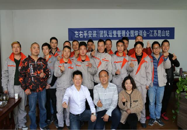 左右手|安装团队运营管理全国培训会-江苏昆山站