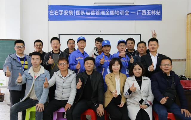 左右手安装 | 团队运营管理全国培训会-广西玉林站
