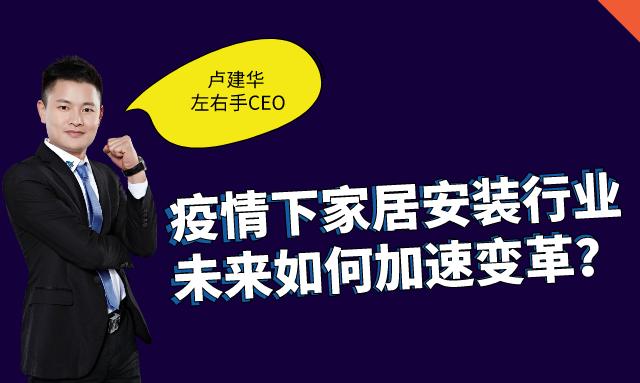 """左右手创始人卢建华:疫情下,安装师傅的""""自我营销""""之道"""