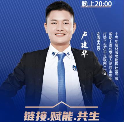 直播   左右手创始人卢建华:面对行业发展瓶颈,该如何打造赢利的服务公司?