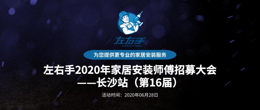 活动报名 | 左右手2020年家居安装师傅招募大会——长沙站(第16届)