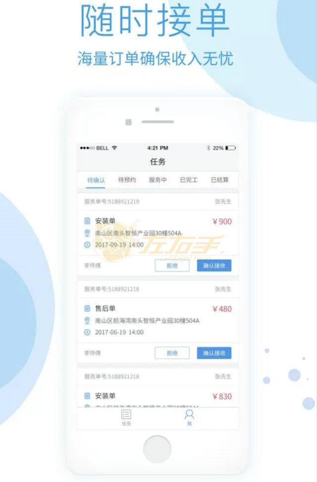 淘宝安装师傅接单app如何选择以及平台推荐